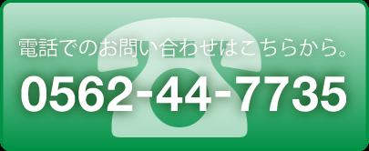 0562-44-7735
